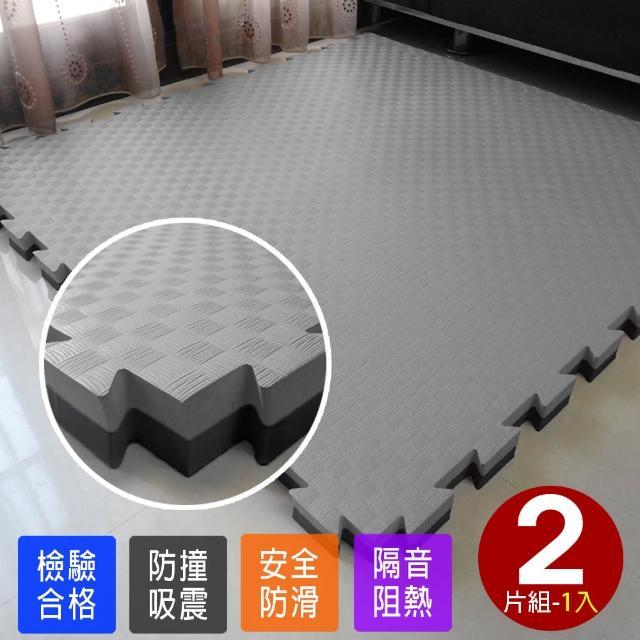 【Abuns】百大厚4CM黑灰雙色編織紋運動地墊104.5*104.5CM(2片裝-適用0.7坪)