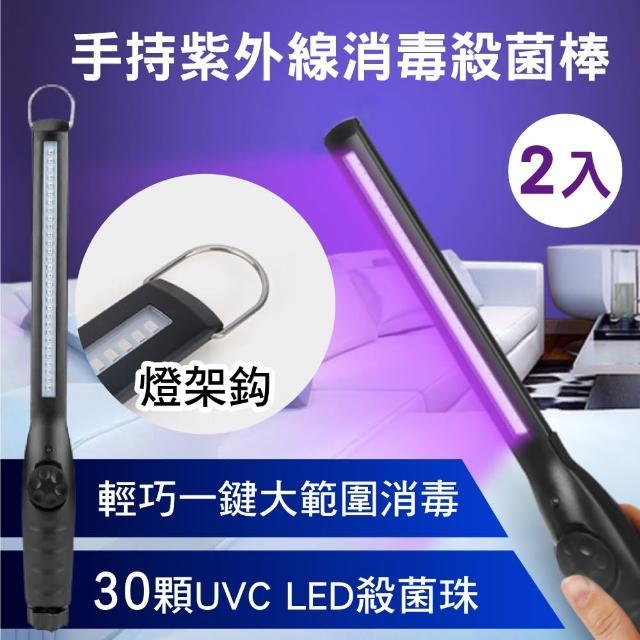【新錸家居】手持UVC LED紫外線燈消毒棒-2入掛勾款(USB充電 大範圍30顆殺菌珠 防疫紫光消毒燈 可調燈光)