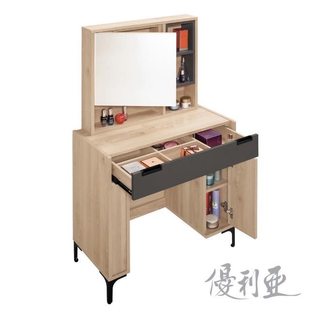 【優利亞】麥斯 2.7尺化妝台(含椅)