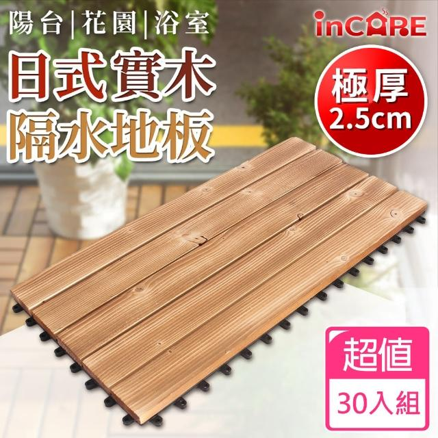 【Incare】實木日式拼接隔水地板(30入組/60x30cm)