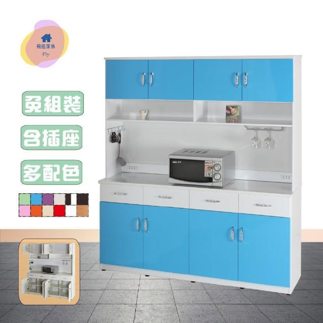 【飛迅家俱·Fly·】5.3尺塑鋼上下座碗盤櫃全12色(2孔電器插座)