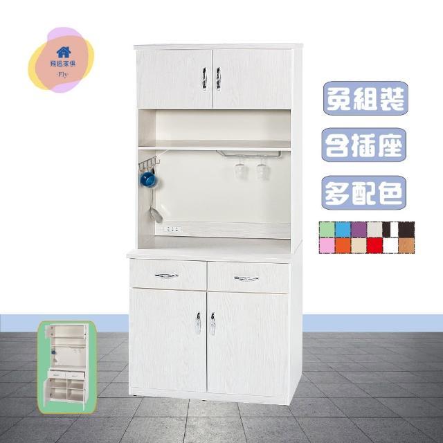 【飛迅家俱·Fly·】2.7尺塑鋼上下座碗盤櫃全12色(2孔電器插座)