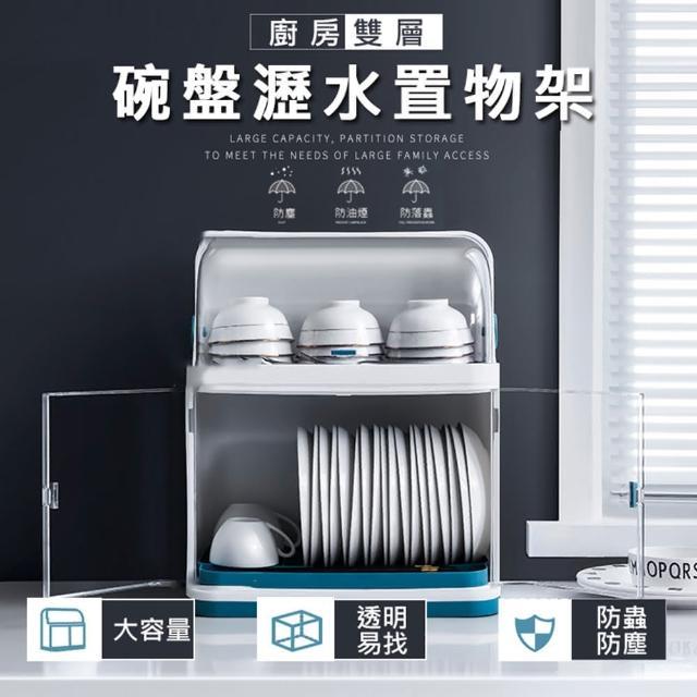 廚房雙層碗盤瀝水置物架