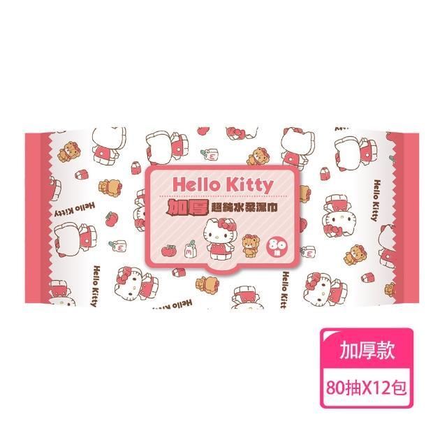 【SANRIO 三麗鷗】Hello Kitty 凱蒂貓加厚超純水有蓋柔濕巾/濕紙巾 80抽 X 12包 超溫和配方無添加劑