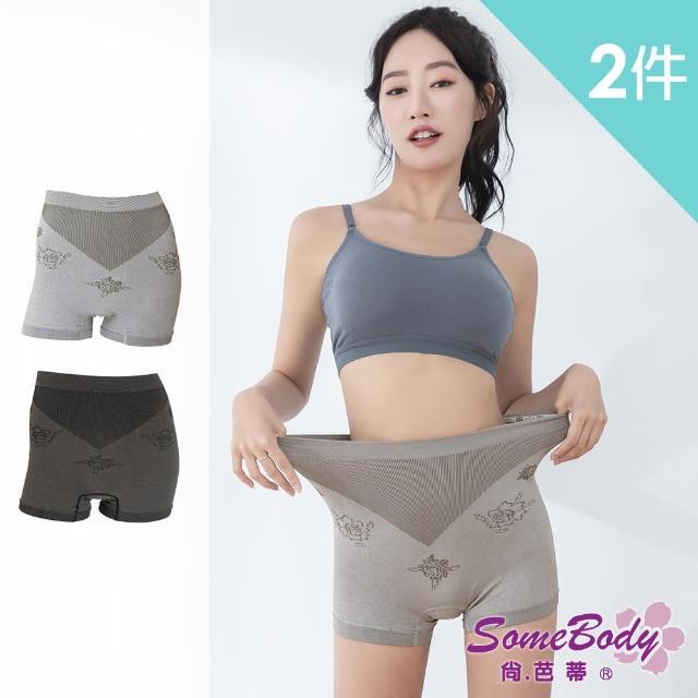 【尚芭蒂】MIT台灣製 加大尺碼竹炭逆時健康提臀平口無縫褲(2件組)