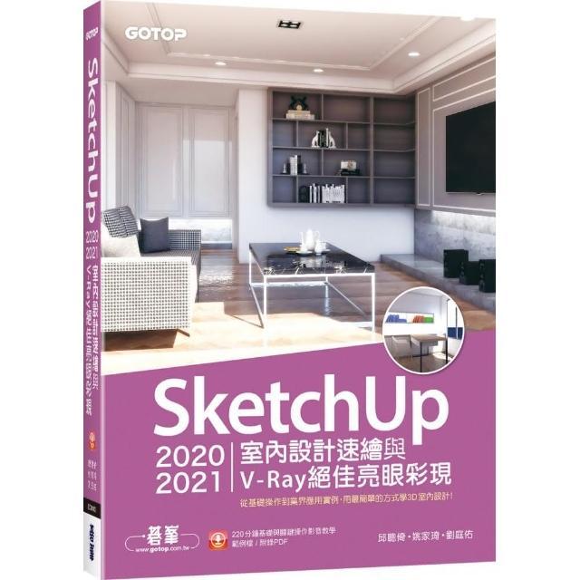 SketchUp 2020/2021室內設計速繪與V-Ray絕佳亮眼彩現(附220分鐘影音教學/範例)