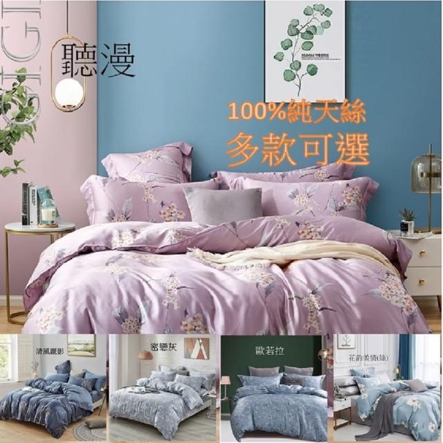 【GiGi居家寢飾生活館】100%純天絲TENCEL雙人特大七件式兩用被床罩組(雙人特大6x7尺)