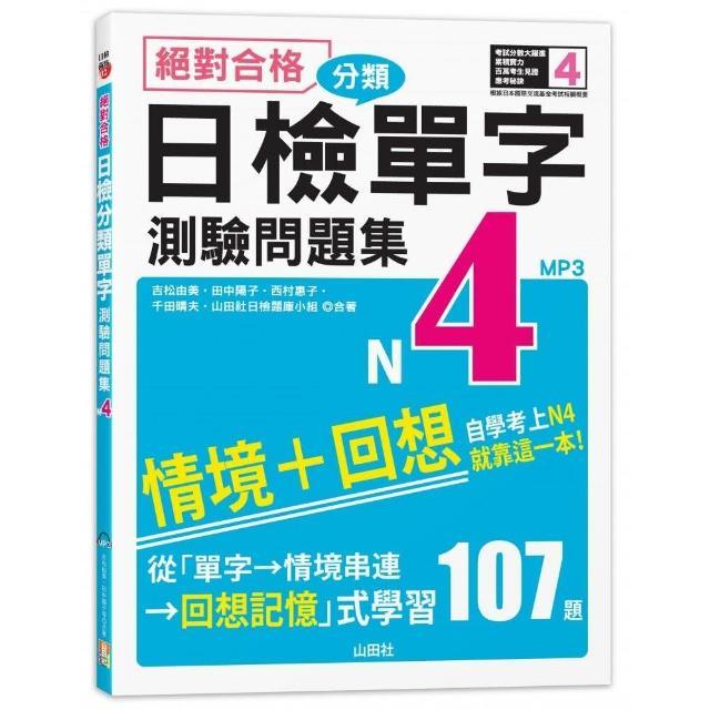 絕對合格!日檢分類單字N4測驗問題集:自學考上N4就靠這一本(16K+MP3)