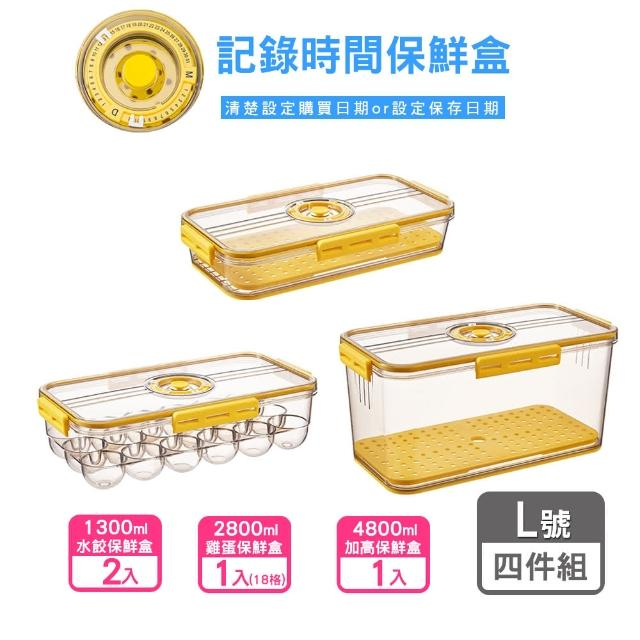 【保鮮日期紀錄】瀝水食材密封冰箱保鮮盒L號-四件組(新品限定組合/D組/加高型*1+水餃盒*2+雞蛋盒18格*1)
