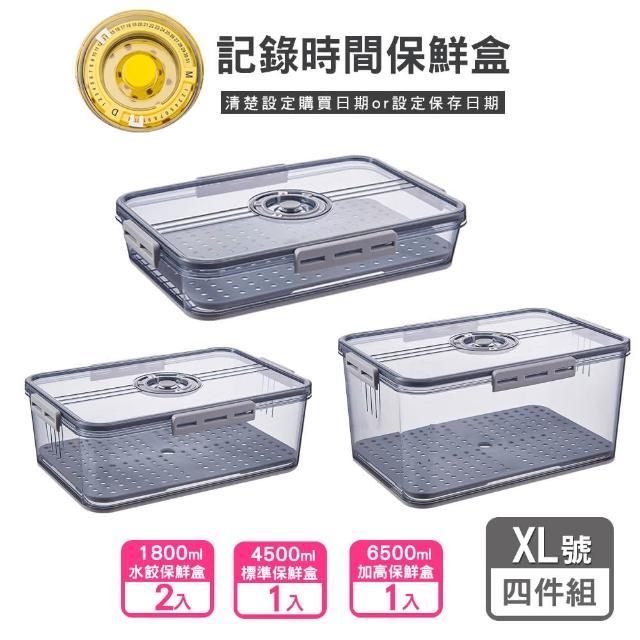 【保鮮日期紀錄】瀝水食材密封冰箱保鮮盒XL號-四件組(新品限定組合/F組/加高型*1+標準型*1+水餃盒*2)