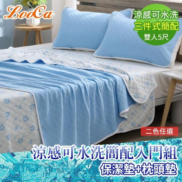 【LooCa】涼感簡配入門組 涼感可水洗保潔墊+枕墊x2(雙人-2色任選)