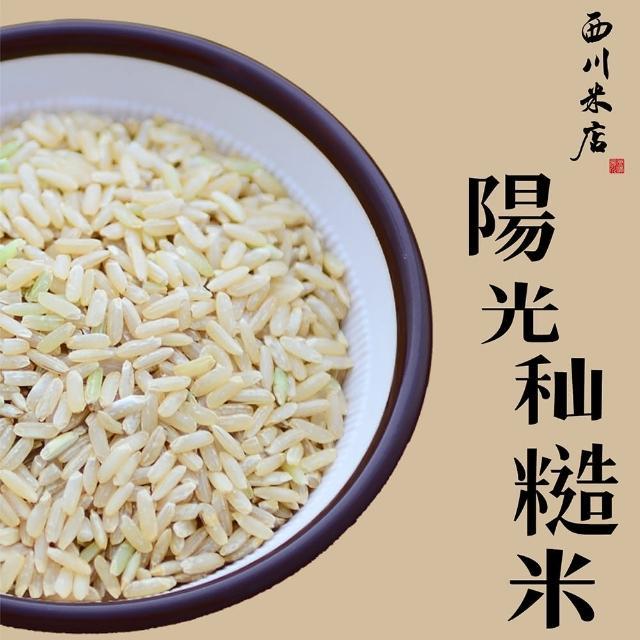 【西川米店】陽光秈糙米 全榖飯專用米(免浸泡長秈糙米/新鮮小包裝300g*8包)