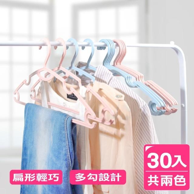 【AXIS 艾克思】乾濕兩用無痕瞬間粉彩扁形衣架_30入