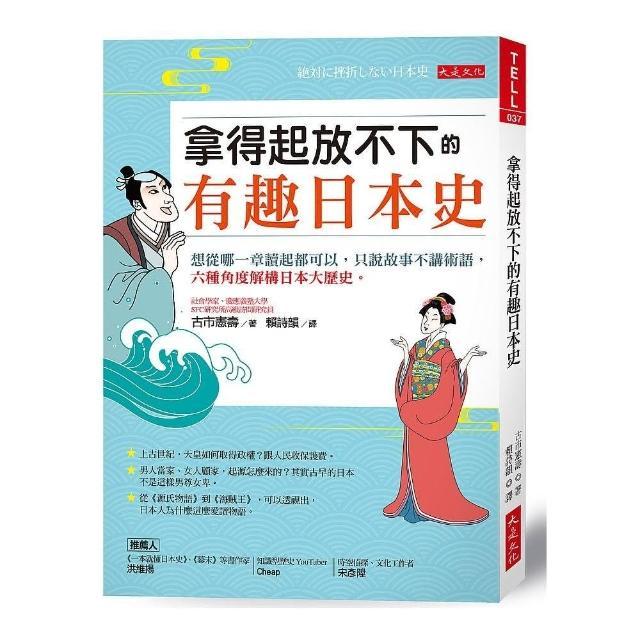 拿得起放不下的有趣日本史:想從哪一章讀起都可以,只說故事不講術語,六種角度解構日本大歷史。