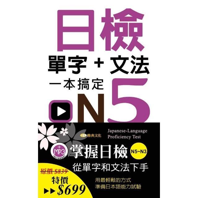 日檢單字+文法一本搞定N5-N3套書組