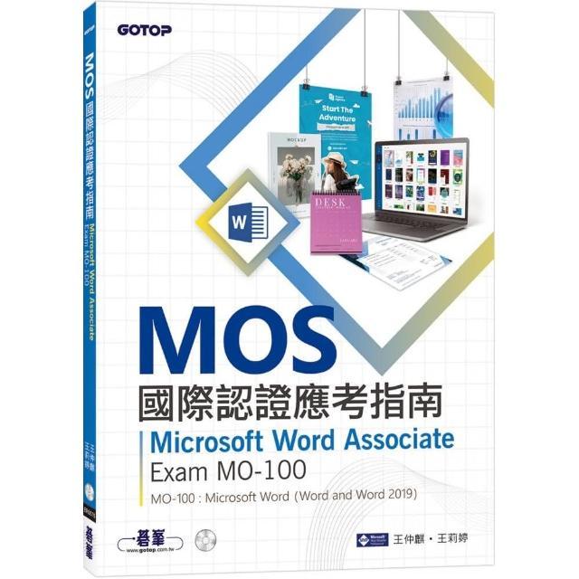 MOS國際認證應考指南--Microsoft Word Associate Exam MO-100