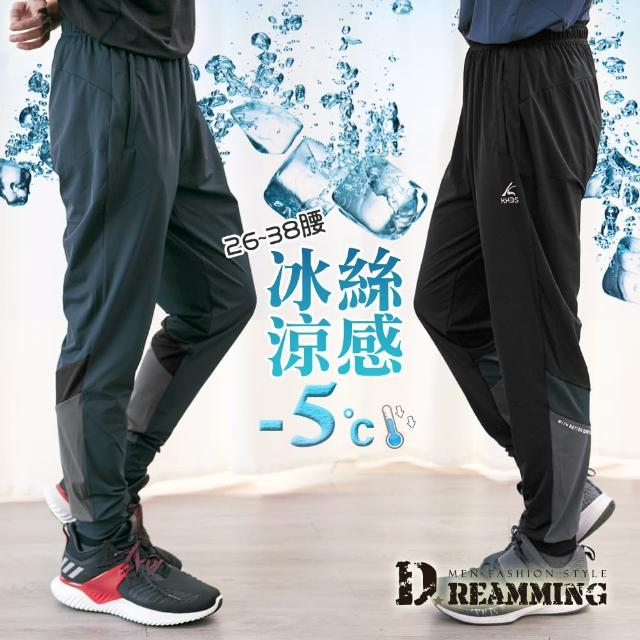 【Dreamming】拼接冰絲涼感抽繩鬆緊休閒運動長褲 冰爽 彈力(共二色)
