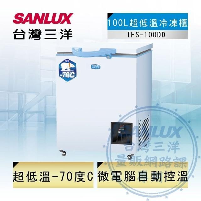 【SANLUX 台灣三洋】100公升-70度超低溫上掀式冷凍櫃(TFS-100DD)