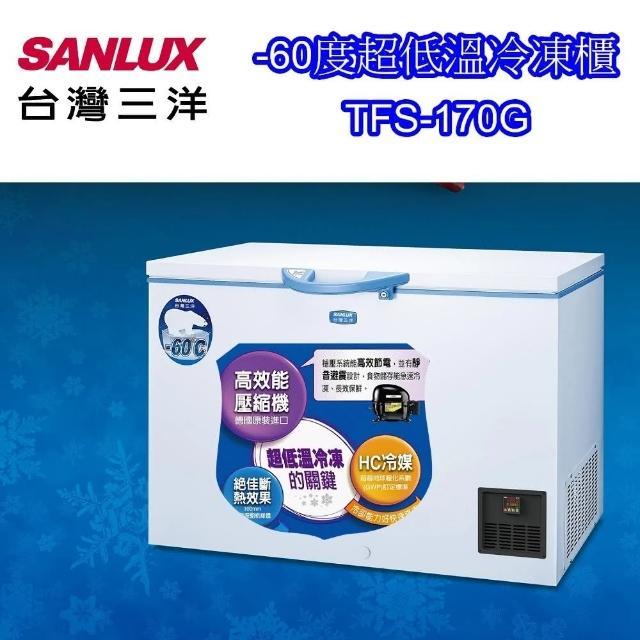 【SANLUX 台灣三洋】170公升超低溫冷凍櫃(TFS-170G)