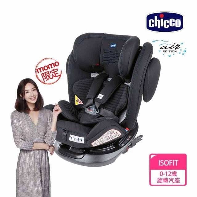 【Chicco】Unico 0123 Isofit安全汽座Air版(MOMO獨家)