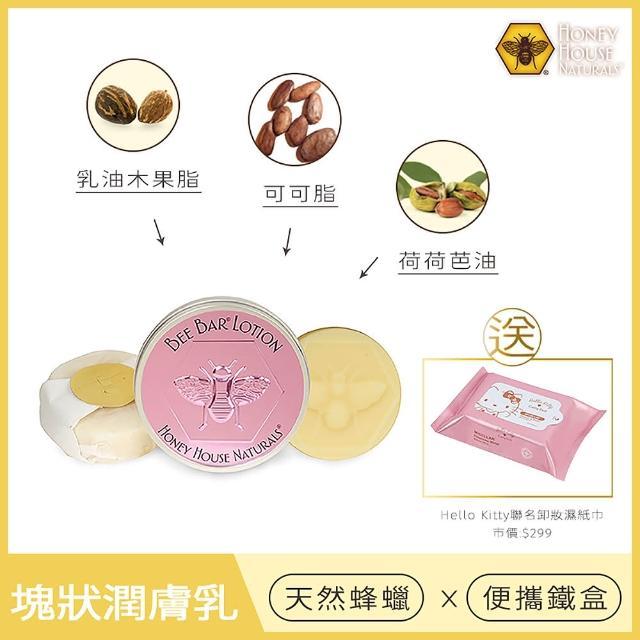 【Honey House 漢妮小蜂蜜】經典潤膚Bar(薰衣草 隨身款0.6oz)