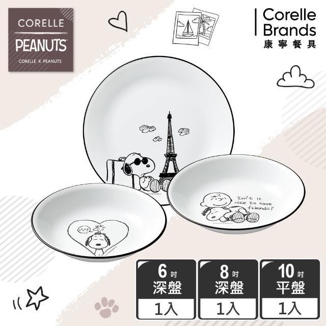 【CorelleBrands 康寧餐具】SNOOPY 手繪塗鴉3件式餐具組(C03)