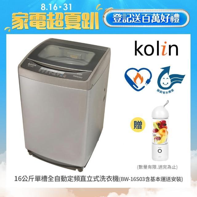 【Kolin 歌林】16公斤 單槽全自動洗衣機BW-16S03(送基本運送/安裝+舊機回收)
