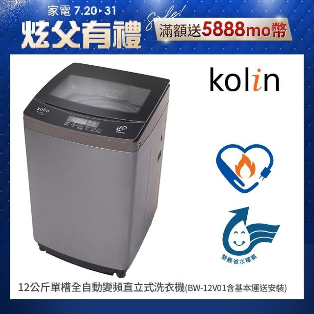 【Kolin 歌林】12公斤變頻單槽全自動洗衣機BW-12V01(送基本運送/安裝+舊機回收)