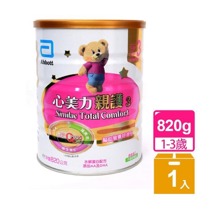 【亞培】亞培心美力親護3水解蛋白配方奶粉820gx1罐