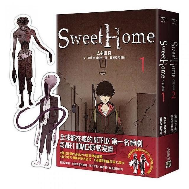 Sweet Home【1+2 套書】首刷雙怪物書籤+作者簽名珍藏版