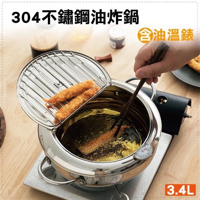 【佳工坊】大容量304不鏽鋼雙耳油炸鍋/含油溫錶+鍋蓋(3.4L)