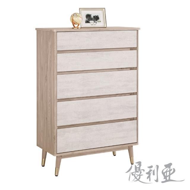 【優利亞】娜維絲 2.7尺五斗櫃
