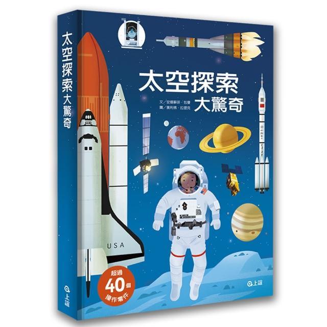 太空探索大驚奇
