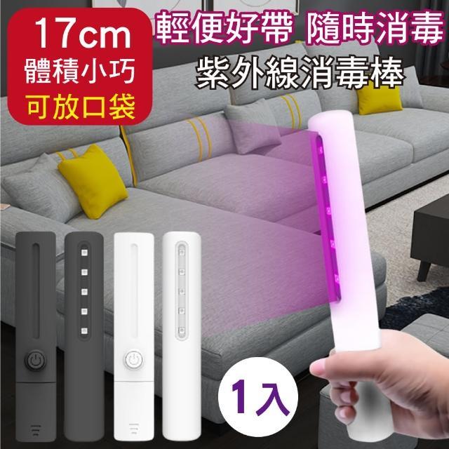 【新錸家居】隨身UVC LED紫外線燈消毒棒-1入輕巧型(小型手持防疫神器 紫光消毒燈 殺菌除菌器 一鍵消毒)