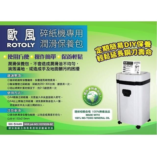 【ROTOLY 歐風】碎紙機專用潤滑保養包(DIYR簡易輕鬆保養碎紙機鋼刀)