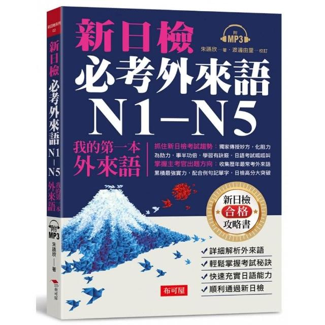 新日檢必考外來語N1-N5-我的第一本外來語(附MP3)