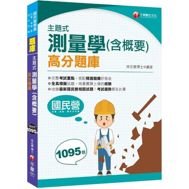 2022主題式測量學(含概要)高分題庫:考試趨勢都在此書(國民營/台電/高普/農田水利會)