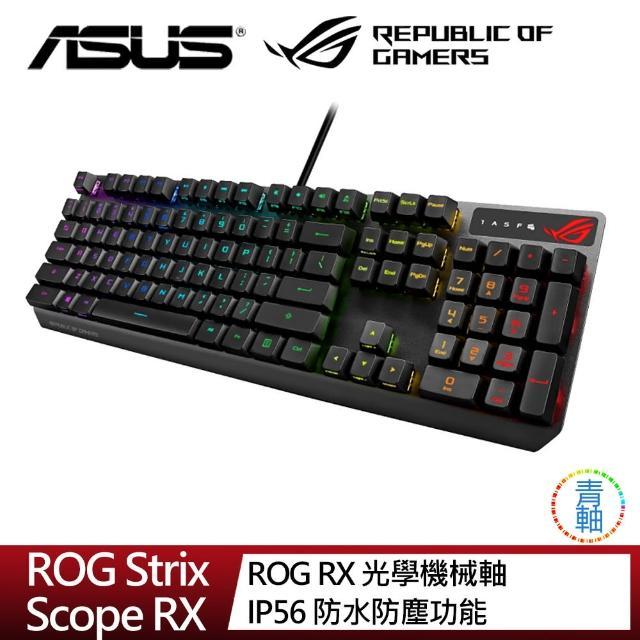 【ASUS 華碩】ROG Strix Scope RX RGB 青軸 光學機械式電競鍵盤(送Sheath系列電競鼠墊)
