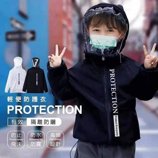 【麗質達人】001兒童防護外套-二色(100-150)