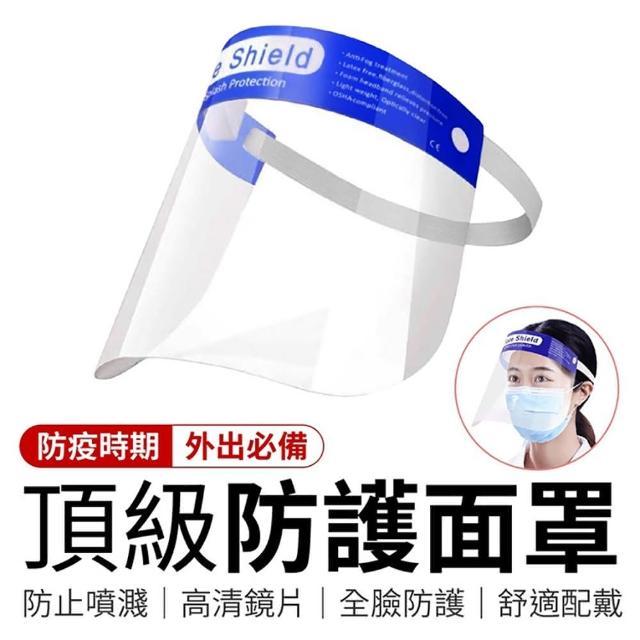 【麗質達人】6入-防疫面罩防護面罩防飛沫噴霧面罩(6入組)