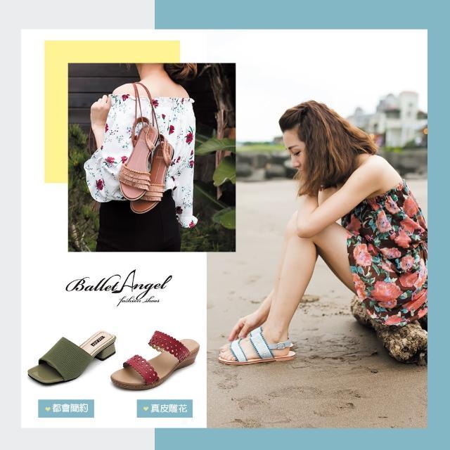 【BalletAngel】人氣渡假風平底/楔型涼拖鞋(多款任選)