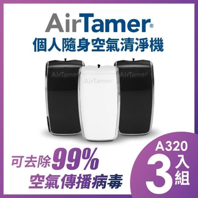 【AirTamer】三入組-AirTamer A320S個人隨身負離子空氣清淨機(☆黑白兩色可選)