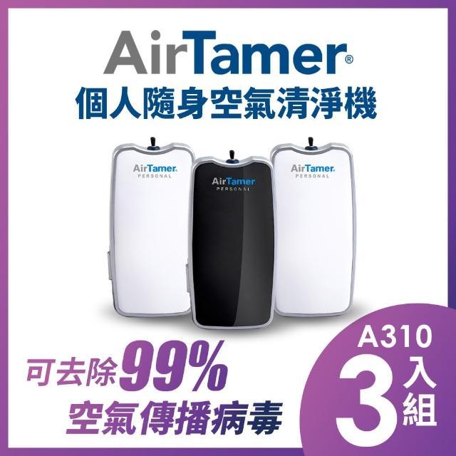 【AirTamer】三入組-AirTamer A310S個人隨身負離子空氣清淨機(☆黑白兩色可選)