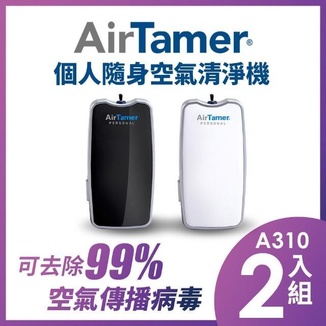 【AirTamer】雙入組-AirTamer A310S個人隨身負離子空氣清淨機(☆黑白兩色可選)