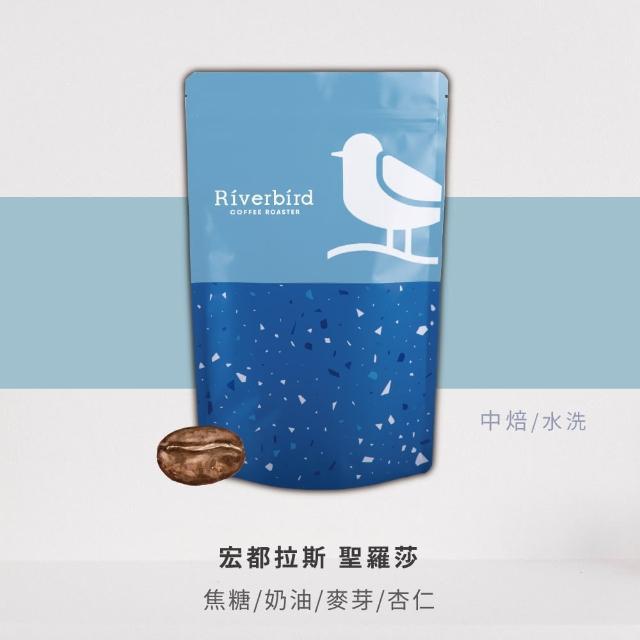 【江鳥咖啡】宏都拉斯 科潘省 聖羅莎 半磅(225g*1包)