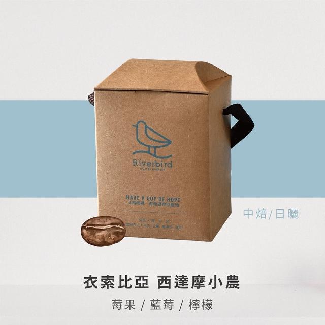 【江鳥咖啡】衣索比亞 西達摩小農 濾掛式(10入/盒)