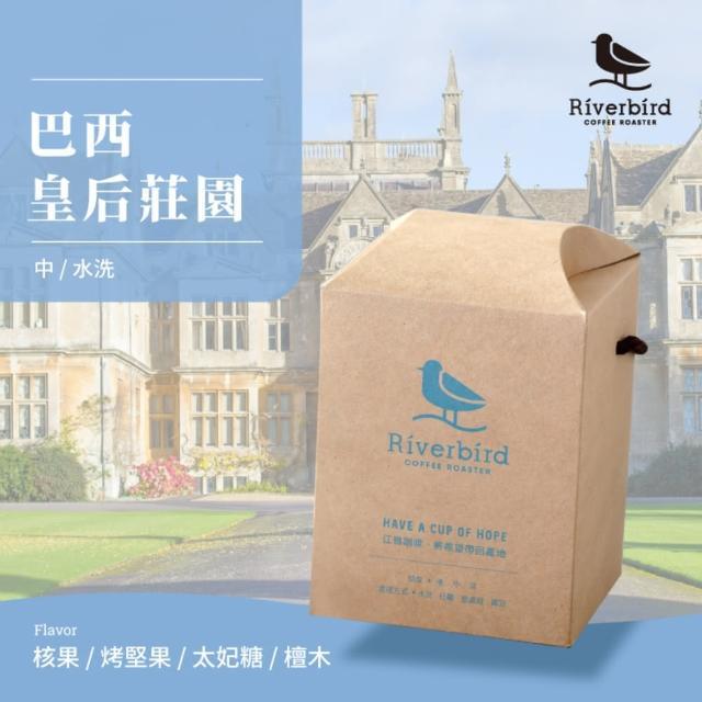 【江鳥咖啡】濾掛式 創世計劃 巴西 COE 常勝軍 皇后莊園(10入/盒)