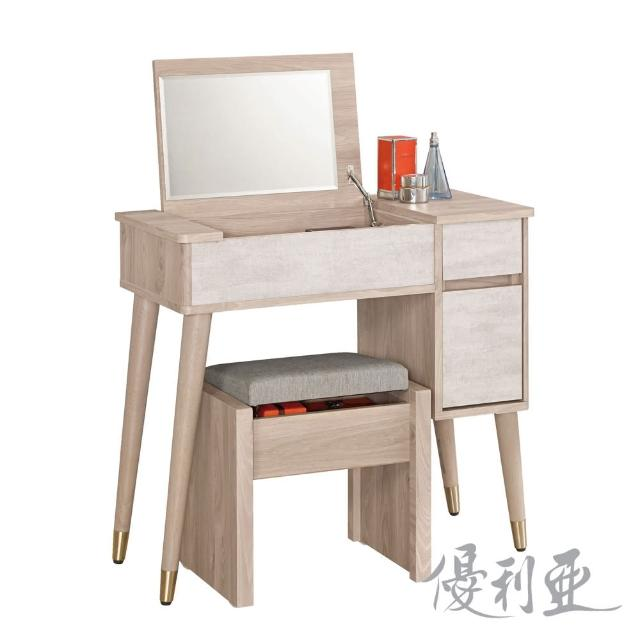 【優利亞】娜維絲 2.7尺掀鏡化妝台+椅