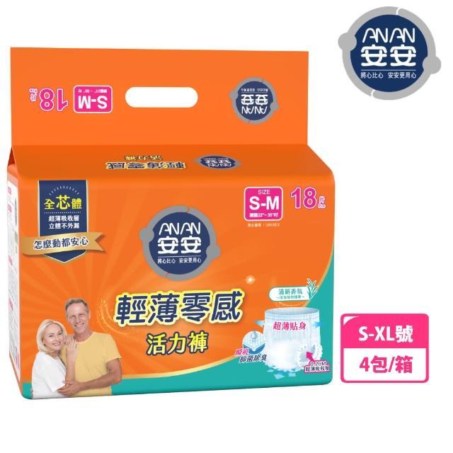 【安安成人】輕薄零感活力褲 S-XL號 成人紙尿褲(4包/箱)