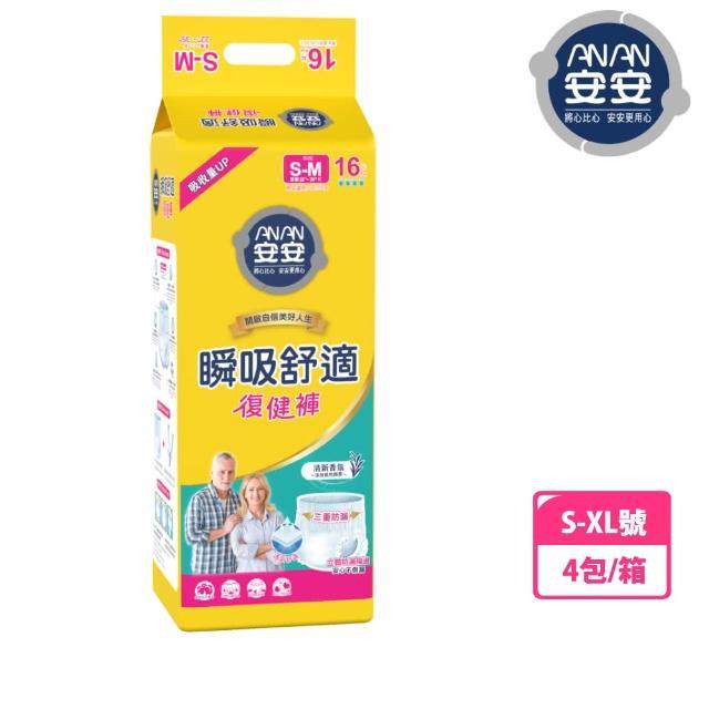 【安安成人】瞬吸舒適復健褲 S-XL號 成人紙尿褲(4包/箱)
